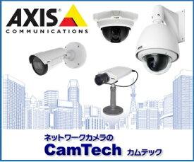 【在庫あり】AXIS固定ネットワークカメラM1065-L【新品】0811-001