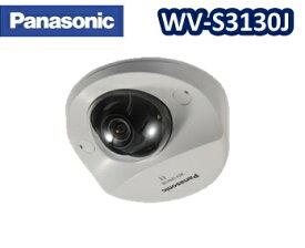 【在庫あり】WV-S3130J 【新品】パナソニック フルHDネットワークカメラ-屋内対応【送料無料】【正規品】