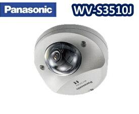 【在庫あり】WV-S3510J Panasonic HDネットワークカメラ-屋外対応【送料無料】パナソニック【新品】