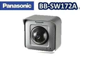 BB-SW172A Panasonic HDネットワークカメラ 屋外タイプ H.264&JPEG対応【送料無料】【新品】