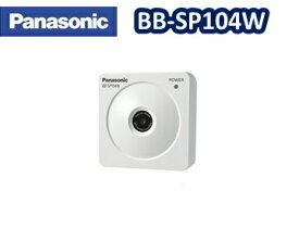 BB-SP104W Panasonic HDネットワークカメラ H.264&JPEG対応 無線/有線LANタイプ【送料無料】【新品】