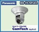 パナソニック ネットワークカメラ BB-HCM581【送料無料】【新品】
