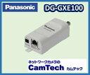 パナソニック ネットワークビデオエンコーダー /WJ-GXE100【新品】