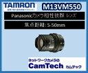 M13VG550 バリフォーカルレンズ パナソニックボックスカメラ専用レンズ【メガピクセル対応】【新品】