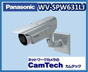 【在庫1台】WV-SPW631LJ 監視カメラ Panasonic i-pro SmartHD 屋外ハウジング一体型ネットワークカメラ【送料無料】【新品】