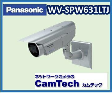 【生産完了】WV-SPW631LTJ 監視カメラ Panasonic i-pro SmartHD 屋外ハウジング一体型ネットワークカメラ【送料無料】【新品】