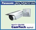 【在庫あり】WV-SPW311AL パナソニック 屋外ハウジング一体型ネットワークカメラ【送料無料 新品】Panasonic i-pro