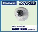 WV-SFV130 Panasonic フルHDネットワークカメラ-屋外対応-新製品-送料無料-パナソニック新品