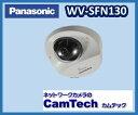 WV-SFN130【在庫あり】Panasonic フルHDネットワークカメラ-屋内対応-新製品-送料無料-パナソニック新品