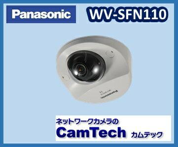 【生産完了】WV-SFN110 Panasonic HDネットワークカメラ-屋内対応-新製品-送料無料-パナソニック新品