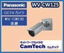 WV-CW125 パナソニック 屋外ハウジング一体型カラーテルックカメラ【送料無料】【新品】