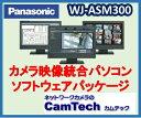 WV-ASM300 パナソニック カメラ映像統合ソフトウェアパッケージ