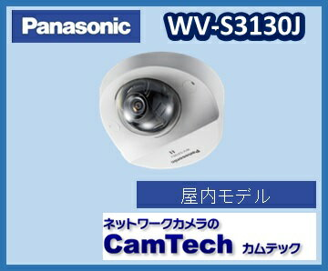 【在庫あり】WV-S3130J Panasonic フルHDネットワークカメラ-屋内対応-新製品-送料無料-パナソニック新品