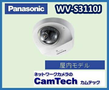【2019年1月入荷】WV-S3110J Panasonic HDネットワークカメラ-屋内対応-新製品-送料無料-パナソニック新品