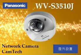【在庫あり】WV-S3510J Panasonic HDネットワークカメラ-屋外対応-新製品-送料無料-パナソニック新品