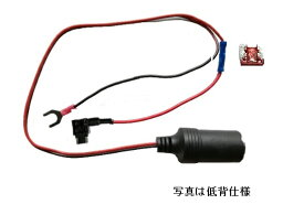 CAMTECK ヒューズ 電源取り出し10Aヒューズ付き 電源ソケット シガー電源ソケットコード シガーライター 電源ボックス隠し配線 取出し 常時ケーブル 平型 ミニ平型 低背 3種類 電源取出し