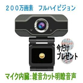 ウェブカメラ webカメラ マイク内蔵 1080P 200万画素 FULLハイビジョン USB ストリーミング 在宅 Zoom ズーム ビデオ通話 テレワーク web会議 ウエッブ会議 webミーティング webcam オンライン飲み会 LINE ライン 90度広角 在庫あり CAMTECK