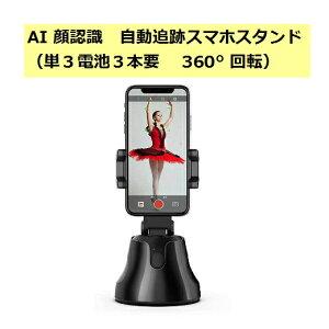 AI 顔認識 自動追跡 電動 スマホホルダー 360度回転 自撮り棒 スマホスタンド スマートフォン写真動画自動撮影 自動追尾 自動回転 三脚 自動シャッター タイマー ユーチューバー インスタ
