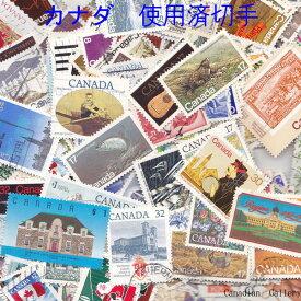 カナダ 切手 パケット (使用済み切手)(約)100枚入り 同一商品も入っています。【メール便配送(ポスト投函)、代引不可】