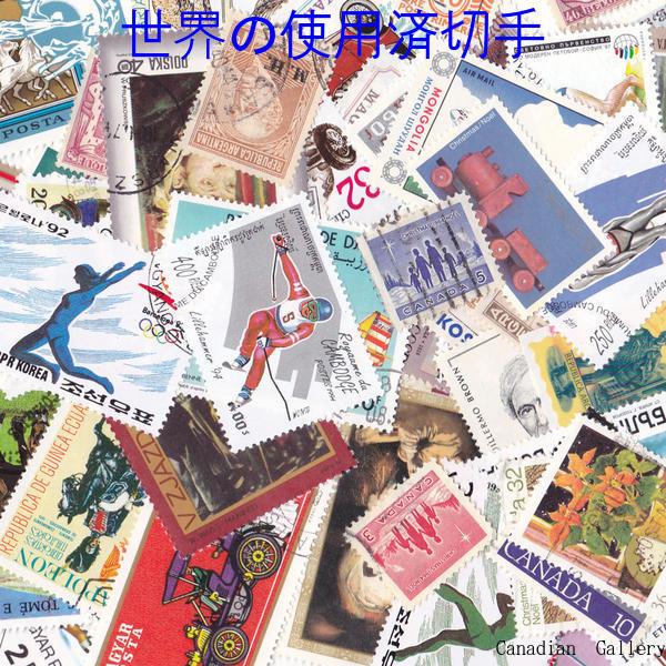 世界の切手パケット(使用済み切手) (約)100枚入り 同一商品も入っています  【メール便可】
