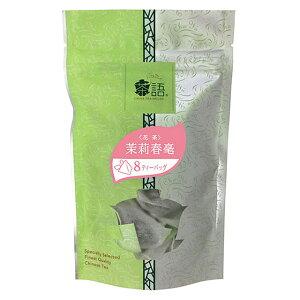 【3袋】中国茶 茉莉春毫(ジャスミンシュンモウ)【花茶】 8三角ティーバッグ/1袋【メール便配送(ポスト投函)、代引不可】
