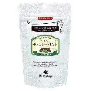 【8袋】チョコレートミント ハーブティー 10三角ティーバッグ/1袋沖縄は一部送料負担ありsrk