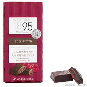 【3個】ワインリッヒ ブレインチョコレート ラズベリー 100g【メール便配送(ポスト投函)、代引不可】