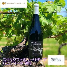 カナダワイン Henry of Pelham Baco Noir Reserve ヘンリーオブペルハム バコノワールリザーヴ  【赤ワイン フルボディ】