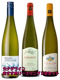 【送料無料】お試し50mlアイスワイン付き カナダワイン 大人気 リースリング 3種3本飲み比べセット 【白ワイン 辛口 お買い得】