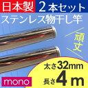 物干し竿 4m 2本セット 防汚 撥水 コーティング 標準太32mm 日本製 ステンレス 1本竿 ランドリーポール パイプ 物干…