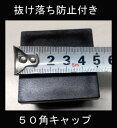 パイプキャップ 抜け落ち防止 機能付き50角パイプキャップ