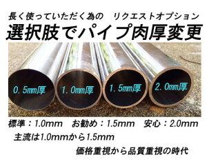 日本製ステンレスパイプ厚み