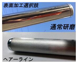 国産オールステンレスsus304の表面/通常研磨とヘアライン