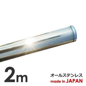 日本製オールステンレス物干し竿2m太さ38mm