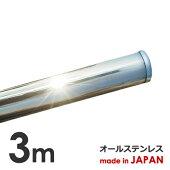 日本製オールステンレス物干し竿3m太さ38mm