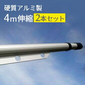 クーポン発行中!アルミ物干し竿4m伸縮ハンガー掛け付き2本セットデザイン物干し竿モダンスタイル4M伸縮ライトシルバーハンガー掛け付きものほし物干し