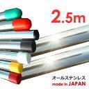 錆に強い! ステンレス 物干し竿 2.5m 太さ32mm 2本セット 日本製 1本竿 ステンレス物干し竿 ランドリーポール 洗濯干…
