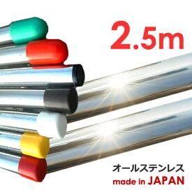 錆に強い! 物干し竿 2.5m 太さ38mm 肉厚 1.0mm 日本製 ステンレス 1本竿 ステンレス物干し竿 ランドリーポール 洗濯干し さお 強固竿 頑丈 新生活 洗濯