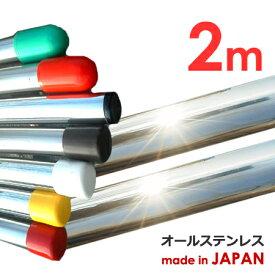 錆に強い! 物干し竿 2m 太さ32mm 2本セット 日本製 ステンレス 1本竿 ステンレス物干し竿 ランドリーポール 洗濯干し さお 強固竿 頑丈 新生活 洗濯