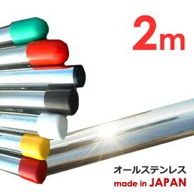 錆に強い! 物干し竿 2m 太さ38mm 日本製 ステンレス 1本竿 ステンレス物干し竿 ランドリーポール 洗濯干し さお 強固竿 頑丈 新生活 洗濯