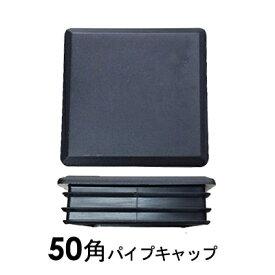角パイプ用 パイプキャップ 抜け落ち防止 機能付き エンドキャップ 50角パイプキャップ 正方形 50mm プラスチックキャップ パイプエンドキャップ 50角 キャッシュレス