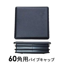 パイプキャップ 正方形 角パイプ用 エンドキャップ パイプエンドキャップ 抜け落ち防止機能付き 60角パイプ用 60mm 正方形 角パイプ用 60角 キャッシュレス