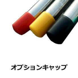 【購入オプション】38mm 1本竿キャップ色変更 ※商品ではありません キャッシュレス