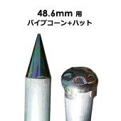単管鉄杭48.6mm用先端パイプコーン