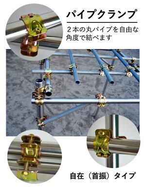 ●補強・棚作りにミニパイプクランプ【32mm】×【38mm】自在