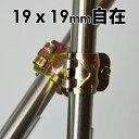 パイプクランプ 金物 自在(直交 並列 自由自在) 単管クランプ 19mmx19mm DIY 農業用資材 単管パイプ ジョイント 連結…