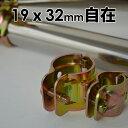 パイプクランプ 金物 単管クランプ 19mmx32mm 自在(直交 並列 自由自在) DIY 農業用資材 単管パイプ ジョイント 連結…
