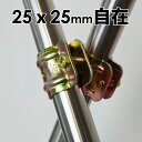 パイプクランプ 金物 単管クランプ 25mmx25mm 自在(直交 並列 自由自在)DIY 農業用資材 単管パイプ ジョイント 連結 …