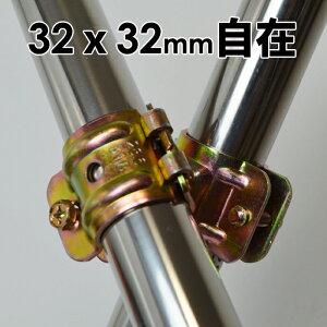 単管クランプ クランプ 金物 32mmx32mm 自在(直交 並列 自由自在)DIY 農業用資材 単管パイプ ジョイント 連結 同径クランプ パイプクランプ 固定クランプ パイプ倉庫・自作ガレージ ビニールハ