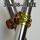 パイプクランプ 単管クランプ 38mmx38mm 自在(直交 並列 自由自在)DIY 農業用資材 単管パイプ ジョイント 連結 同径…